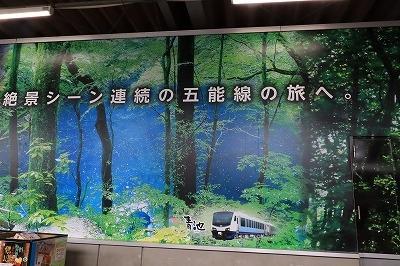 東日本列車の旅  絶景列車からローカル線乗りつくし その②