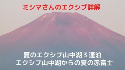 03.夏のエクシブ山中湖3連泊 エクシブ山中湖のお部屋からの夏の赤富士