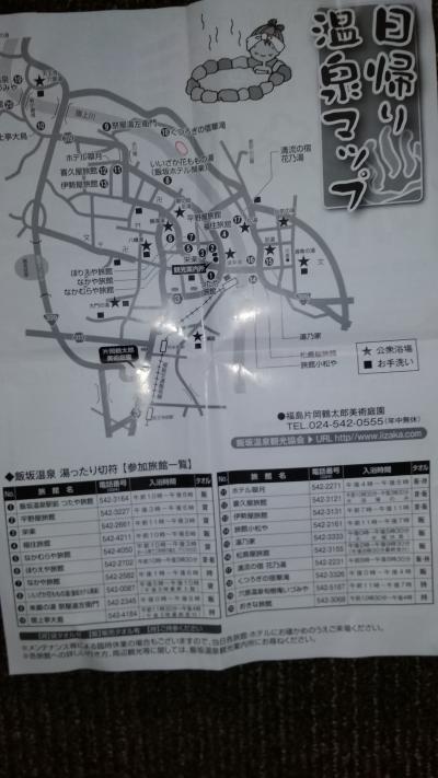 福島飯坂です。-台風が心配。福島の桃には被害なし、ドミニカとの野球、墓掃除、セミが鳴かない