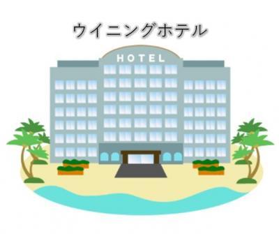【ウイニングホテル】函館活イカ釣りリベンジ!!!
