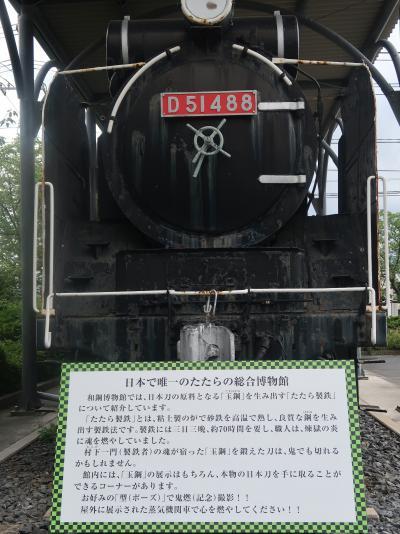 島根12 安来10 和鋼博物館b 出雲の鉄鋼生産‐歴史/技術を学ぶ ☆たたら製鉄‐総合博物館