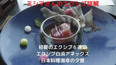 12.初夏のエクシブ6連泊 エクシブ白浜アネックス 日本料理海幸の夕食 フリードリンクを付けて楽しみました