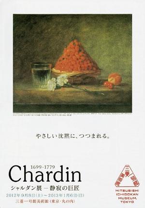 美術展巡り:シャルダン展(三菱一号美術館)とシャルダン名作絵画鑑賞