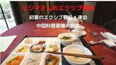 04.初夏のエクシブ蓼科4連泊 中国料理翠陽の朝食