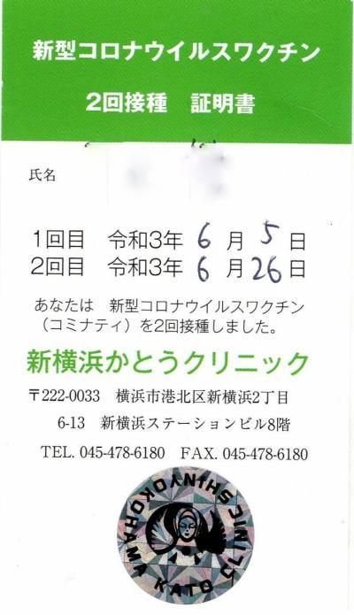 新横浜訪問の理由はワクチン接種 ワクチン接種を拒否する開業医 発熱者の診察を拒否する開業医