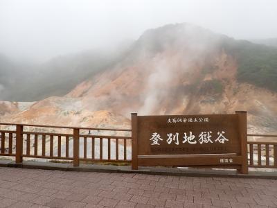北海道ツーリング 3日目 登別温泉へ行きました。