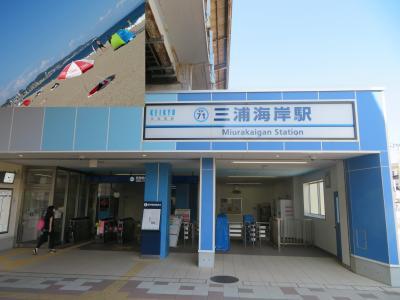 京急線各駅下車の旅(6)三浦海岸駅(神奈川県三浦市)