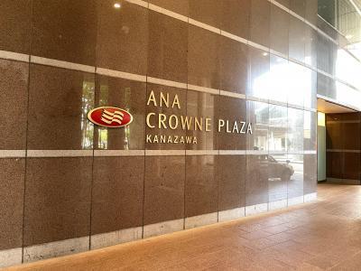 2021.07《ANAクラウンプラザホテル金沢》思い立って金沢!上手におうち時間が楽しめないから、大人の遠足(笑)