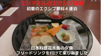 06.初夏のエクシブ蓼科4連泊 日本料理花木鳥の夕食 ヘルシーコース(¥3,850-)にフリードリンク(¥2,750-)を付けて楽しみます