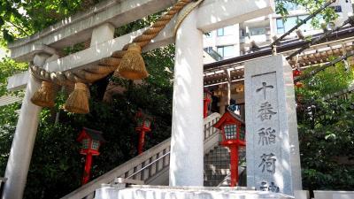 麻布十番さんぽ 十番稲荷神社へお参りがてらランチしてるだけ