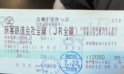 夏の青春18きっぷ2回目