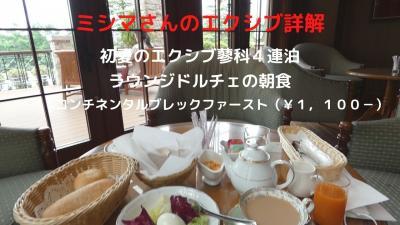07.初夏のエクシブ蓼科4連泊 ラウンジドルチェの朝食 コンチネンタルブレックファースト(¥1,100-)を頂きます