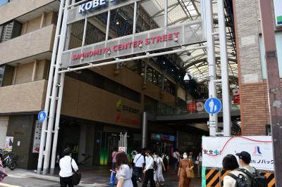神戸三宮でも、一番賑やかなセンター街