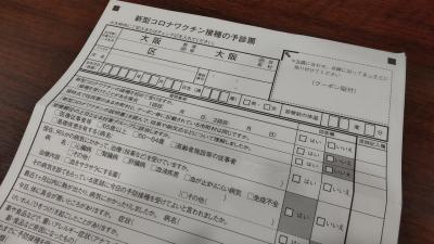 関西散歩記~2021 大阪・大阪市住之江区編~