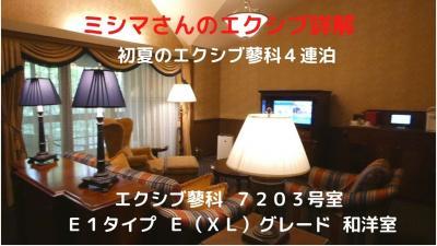 08.初夏のエクシブ蓼科4連泊 7203号室 E1タイプ E(XL)グレード 和洋室