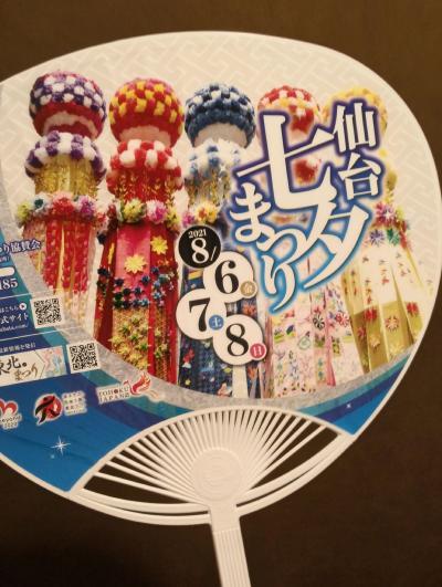 青春18きっぷ ★ 仙台七夕まつり2021