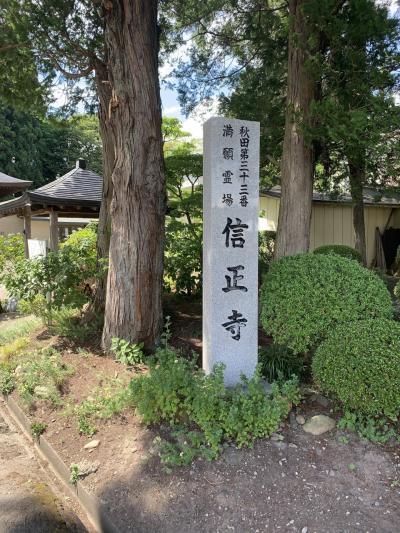 秋田三十三観音霊場巡り 第三十三番札所でゴール