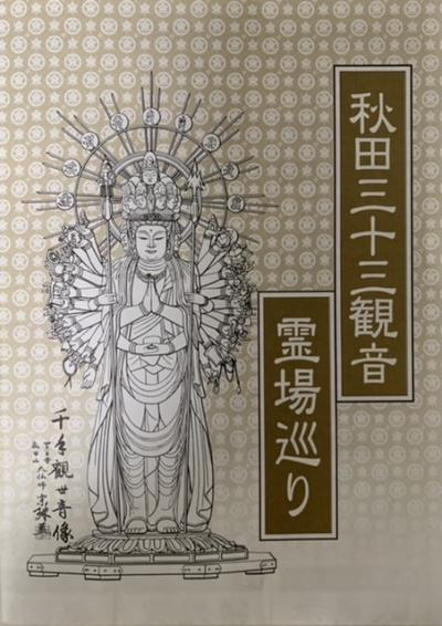 秋田三十三観音霊場巡り 総集編