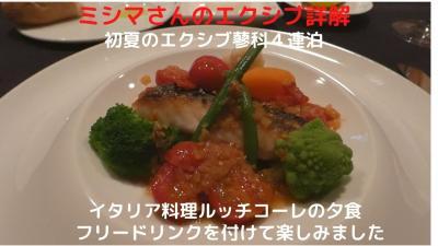 09.初夏のエクシブ蓼科4連泊 イタリア料理ルッチコーレの夕食 フリードリンクを付けて楽しみました