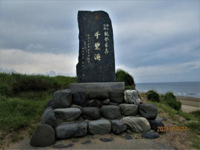 夏の北陸:千里浜国定公園を観光。