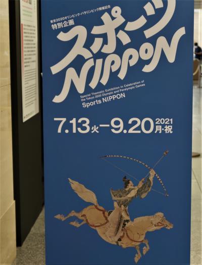 東博-2 特別企画 「スポーツ NIPPON」a  ☆東京2020 Olympic・Paralympics記念