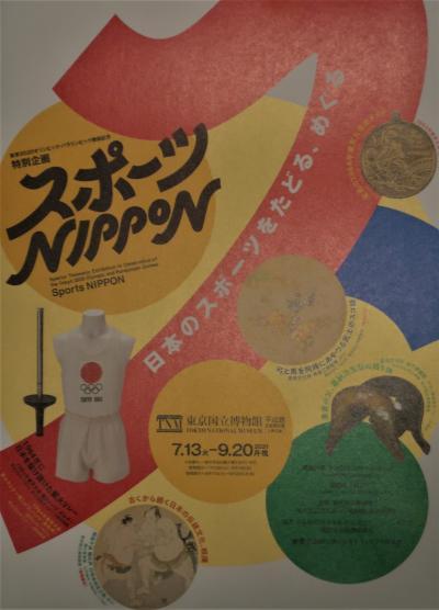 東博-3 特別企画 「スポーツ NIPPON」b ☆東京2020 Olympic・Paralympics記念