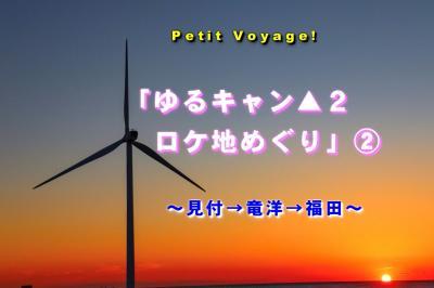 Petit Voyage!「ゆるキャン▲2ロケ地めぐり」② ~見付→竜洋→福田~
