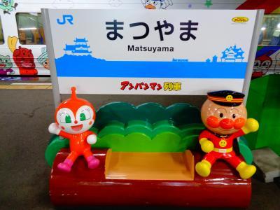 JR四国バースデーきっぷの旅 5の3 ホテルサンルート松山に宿泊