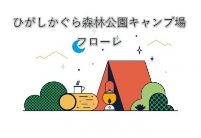 【ひがしかぐら森林公園キャンプ場】2泊3日の猛暑からの雨キャンプ