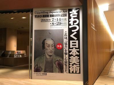 サントリー美術館で「ざわつく日本美術」展を見る