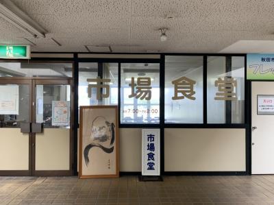 秋田市の「食堂」を食べ歩く(その4)。