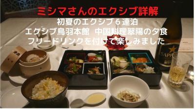 19.初夏のエクシブ6連泊 エクシブ鳥羽本館 中国料理翠陽の夕食 フリードリンクを付けて楽しみました