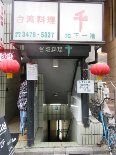 ランチde世界旅行ー3の23 台湾