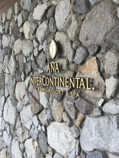 ANAで行く大分別府、インターコンチネンタル別府と杉の井ホテルへの旅