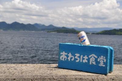 夏の始まり♪ 瀬戸内の島「粟島」散策。