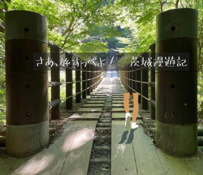 さあ、旅すっぺよ♪  茨城漫遊記  ~県北・県央Ver.~