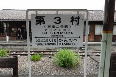 【第三セクター応援鐡旅7】東海及び中部編