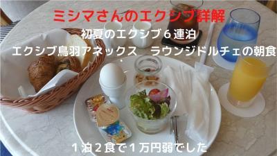 20.初夏のエクシブ6連泊 エクシブ鳥羽アネックス ラウンジドルチェのコンチネンタル(¥1,100-)の朝食 1泊2食で1万円弱でした