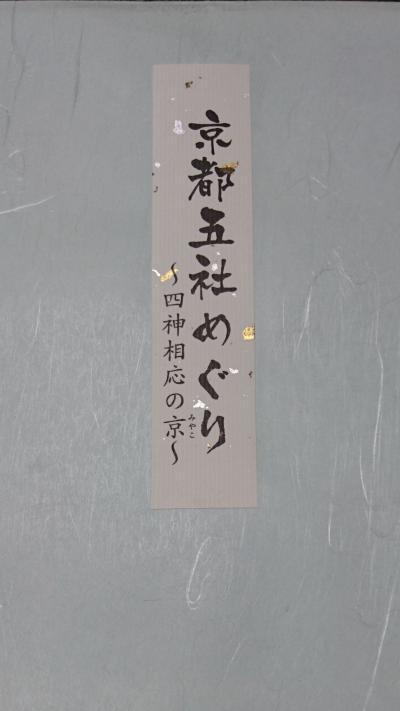 京都 五社巡り