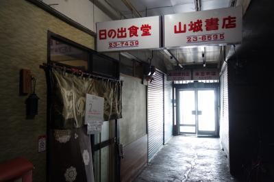 20210819-1 旭川 昔ながらの食堂を検索したら、日の出食堂。ちと遠いけど、行ってみますか。