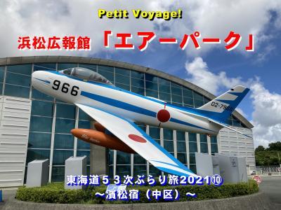 Petit Voyage!  東海道53次ぶらり旅2021⑩「エアーパーク」~濱松宿(中区)~