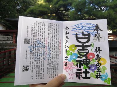 '21 東京御朱印さんぽ8月 立川(日吉神社の山の日御朱印 ~リラックマバス)
