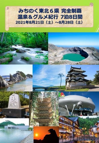 みちのく東北6県温泉&グルメ巡り vol.1