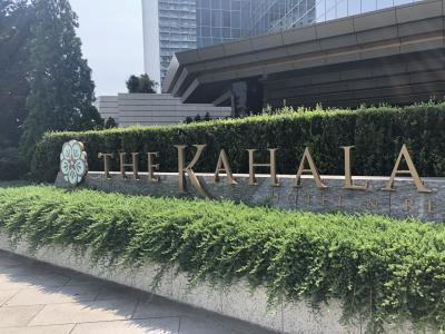 日帰りのはずが カハラホテル横浜編