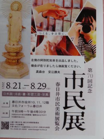 愛知県春日井市市民展