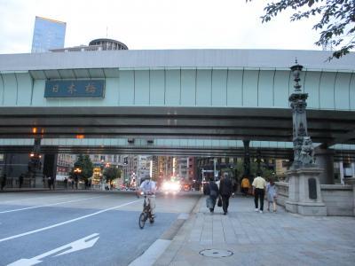 電車とバスで行く東海道五十三次 郵便局風景印の旅(1)(江戸日本橋~三島宿)