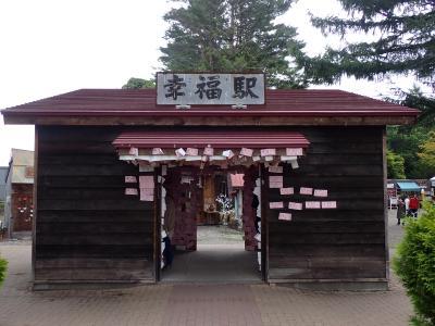 北海道ツーリング 17日目 「幸福駅」から「六花の森」へ行きました。
