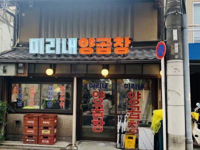 2021 夏 京都でソウルを思う、、、