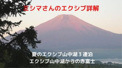 13.夏のエクシブ山中湖3連泊 エクシブ山中湖からの夏の赤富士