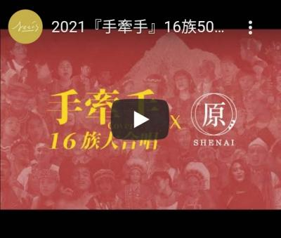 『コロナを乗り越えよう!!』とのメッセージが込められた、台湾原住民16族50人による大合唱。